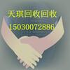 开平回收二氧化钛致电咨询150-300-72886