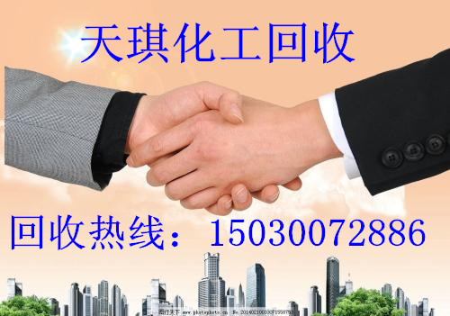 高邮回收聚氨酯丙烯酸固化剂150-300-72886致电咨询