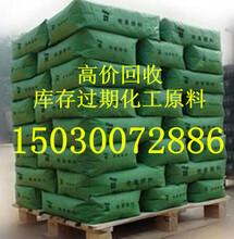 廊坊回收三元氯醋树脂150-300-72886化工新闻图片