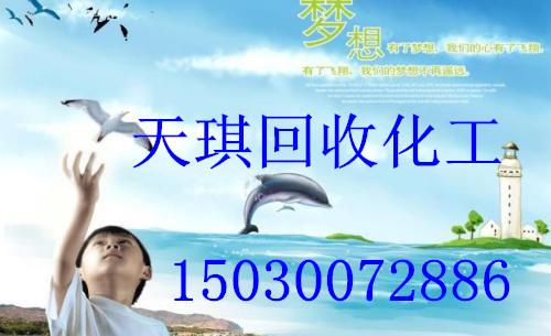 邹城回收苯丙乳液150-300-72886价钱实惠