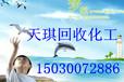 泸州回收氟橡胶150-300-72886优惠促销
