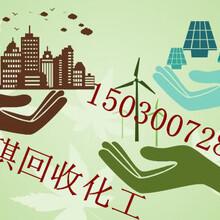 滨州哪里回收化工原料150~3007~2886最新行情图片