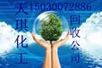 南安回收二氧化钛致电咨询150-300-72886