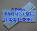 重庆回收邻苯二甲酸二辛酯150-300-72886致电咨询