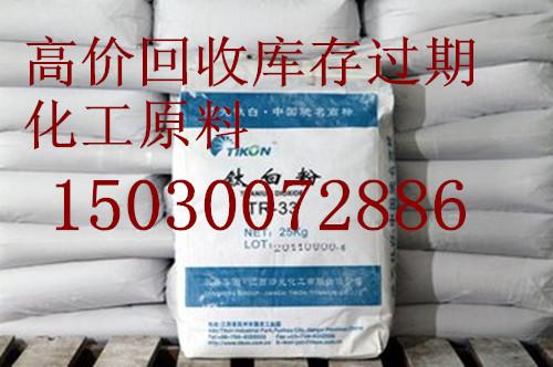 内江回收库存化工料150-300-72886致电