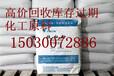 连云港回收聚氯乙烯糊树脂150-300-72886全国收购