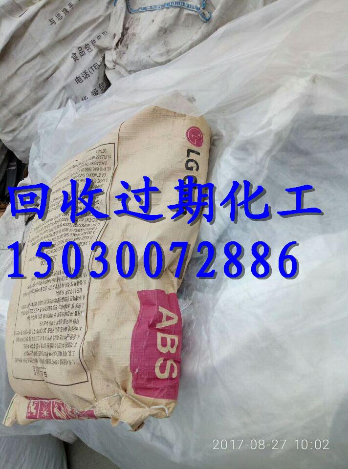 偃师回收过期日化原料