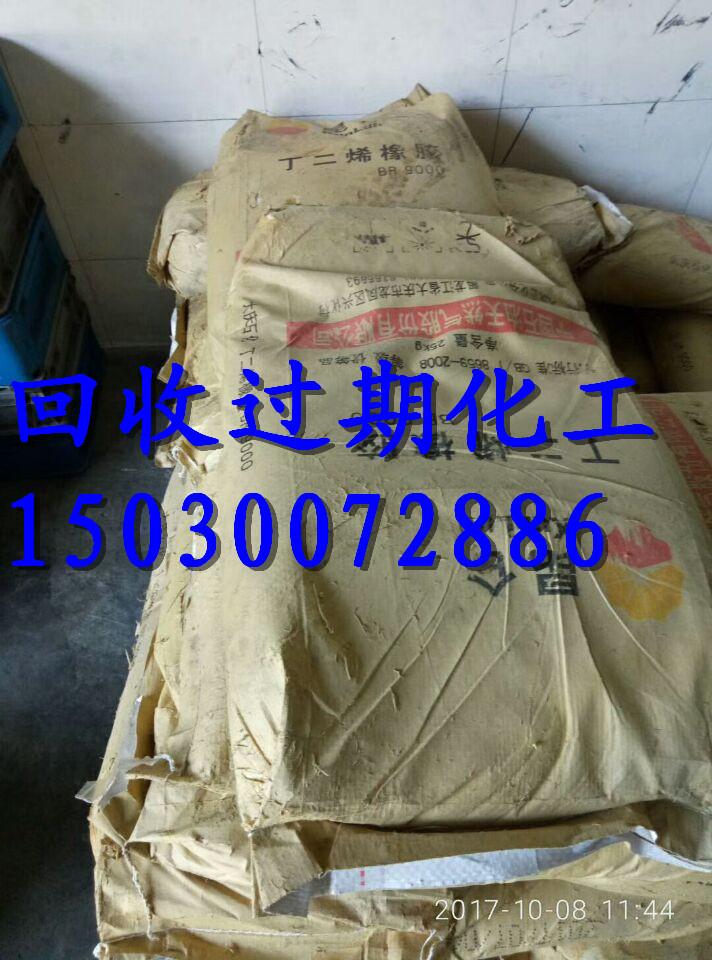 阳泉回收过期氨基树脂