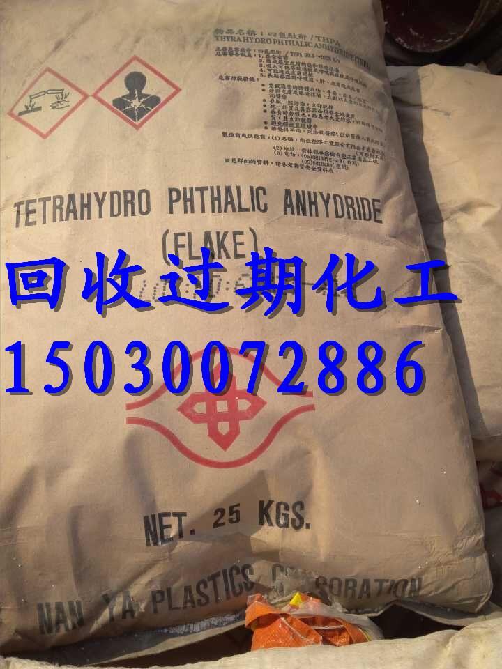 唐山回收过期聚乙烯醇缩丁醛