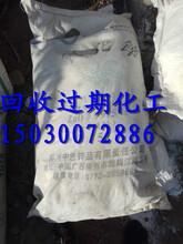 宁安回收过期联苯胺黄