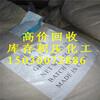浙江哪里回收油溶染料150~3007~2886