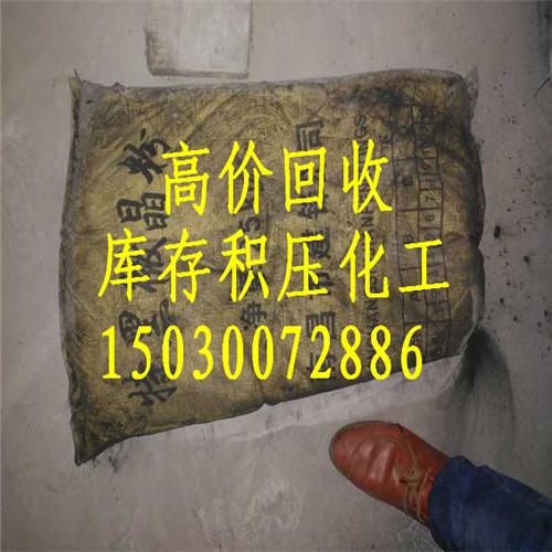 蓬莱哪里回收油溶染料150~3007~2886