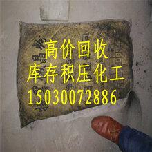 黄冈专业回收不饱和树脂150~3007~2886图片