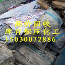 上海奉贤区回收废旧还原染料150~3007~2886图片