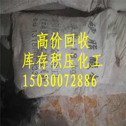 澄海哪里回收镉黄150~3007~2886