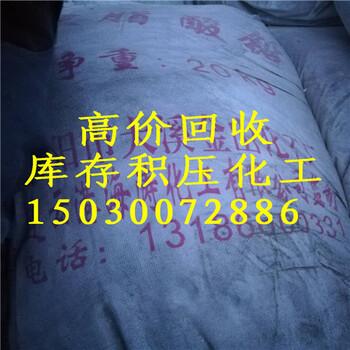 上海奉贤区回收库存染