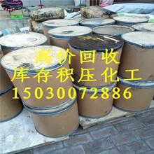 高平回收废旧胶印油墨150~3007~2886图片