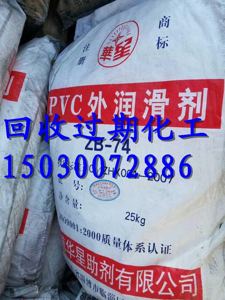滕州哪里回收印染助剂150~3007~2886