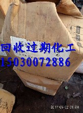 苏州哪里回收库存染料150~3007~2886图片