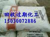 浦东新区回收废旧醇酸油漆150~3007~2886