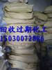 海门哪里回收媒介染料150~3007~2886