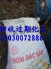 沧州专业回收石蜡150~3007~2886
