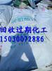 上海闵行区哪里回收直接混纺染料150~3007~2886