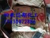 揭阳回收废旧硫化黑150~3007~2886
