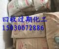 上海闵行区哪里回收对硝基苯酚150~3007~2886