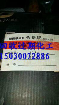 上海奉贤区回收染料中