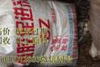 扬中哪里回收直接混纺染料150~3007~2886