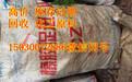 惠州哪里回收直接染料150~3007~2886