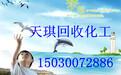 郴州回收废旧金属漆150~3007~2886
