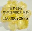 龙口哪里回收镉黄150~3007~2886