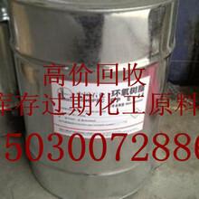 吕梁回收废旧聚氨酯油漆150~3007~2886图片