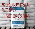 上海闵行区哪里回收镉黄150~3007~2886