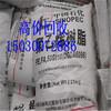 东莞中间商回收过期异氰酸酯