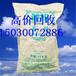 台州全年回收聚氨酯黑白料