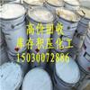 成都哪里回收聚氨酯发泡剂组合料量大价格150~3007~2886