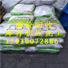 上海杨浦区大量回收化工原料二手回收