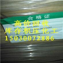 回收染料铁岭铁岭县回收染料图片