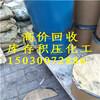 东莞专业回收五氧化二矾