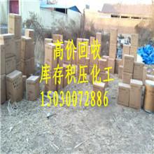上海杨浦区回收化工原料厂家图片