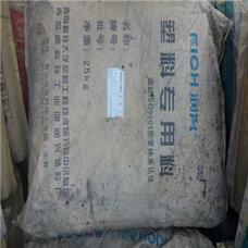 回收化工原料,回收橡膠原料,回收環氧樹脂,回收聚氨酯組合料
