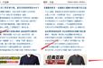 凤凰新闻上的亚麻衬衫推广是怎么做上去的?