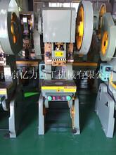 16吨冲床厂家-南京冲床厂家-江苏南京厂家-小型冲床