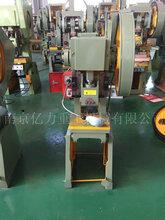 小型冲床厂家直销-漳州16吨小型冲床直销-品质保障客户信赖图片