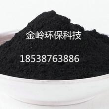 粉状活性炭制药废水专用活性炭金岭环保科技有限公司