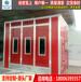 福建汽车烤漆房价格-福州标准电加热烤漆房推荐优选达汇环保