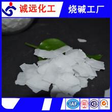 黑龙江99%工业级片碱,99%食品级片碱纯度高量大从优现货供应